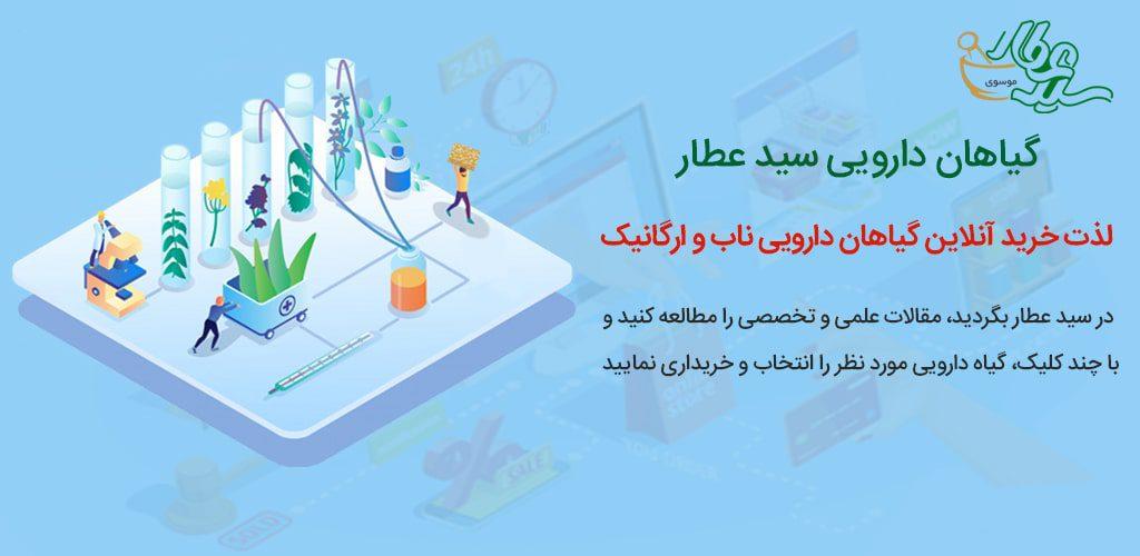 اپلیکیشن سید عطار