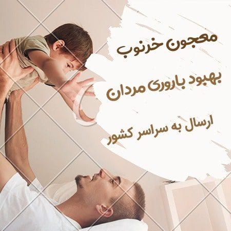 بهبود باروری مردان