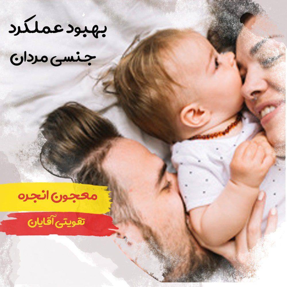 معجون انجره سید عطار تقویتی آقایان