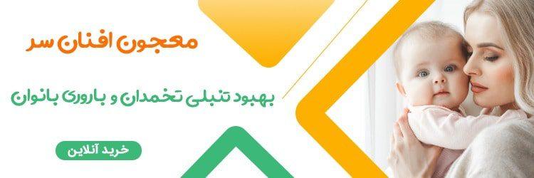 بهود تنبلی تخمدان با معجون فراسیون سید عطار