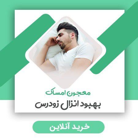 بهبود انزال زودرس با معجون امساک سید عطار
