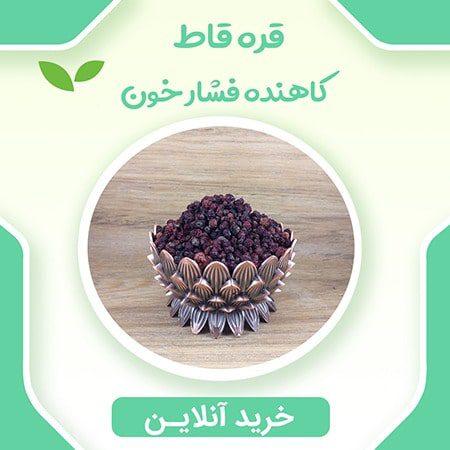 قره قاط سید عطار