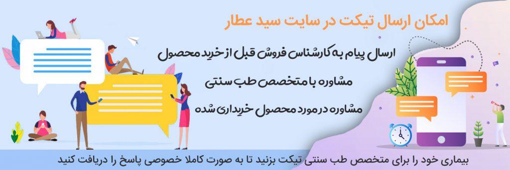 امکان ارسال تیکت در سید عطار