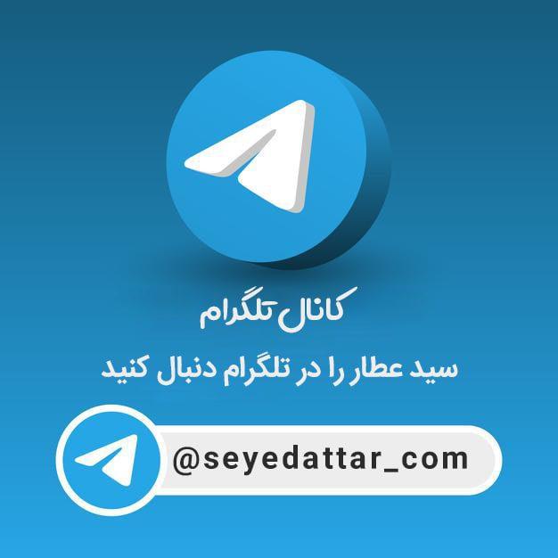 تلگرام سید عطار
